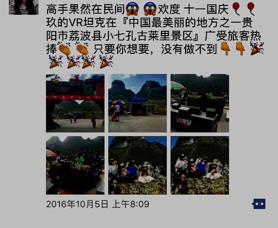 贵阳市荔波县小七孔古莱里景区VR视界广受旅客热捧