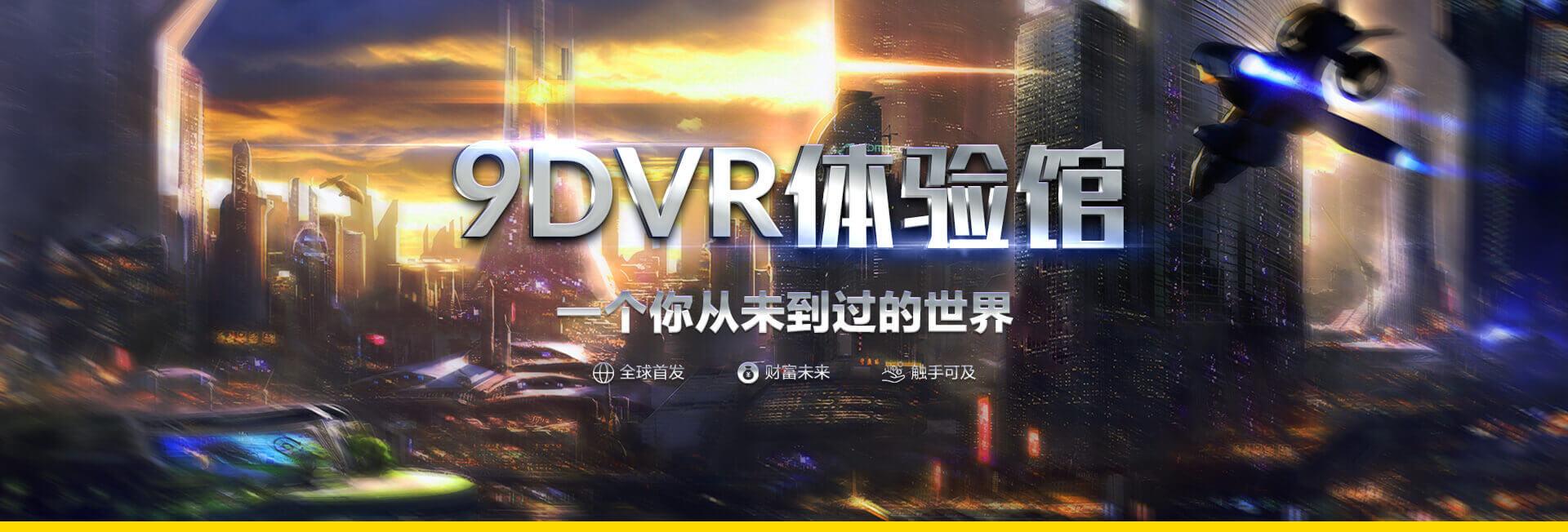 9DVR虚拟现实体验馆